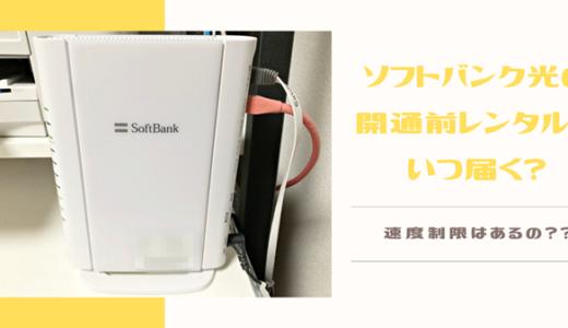 【ソフトバンク光の開通前レンタル通信量】通信制限・速度制限はある?