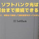 softbankhikari nandaimade