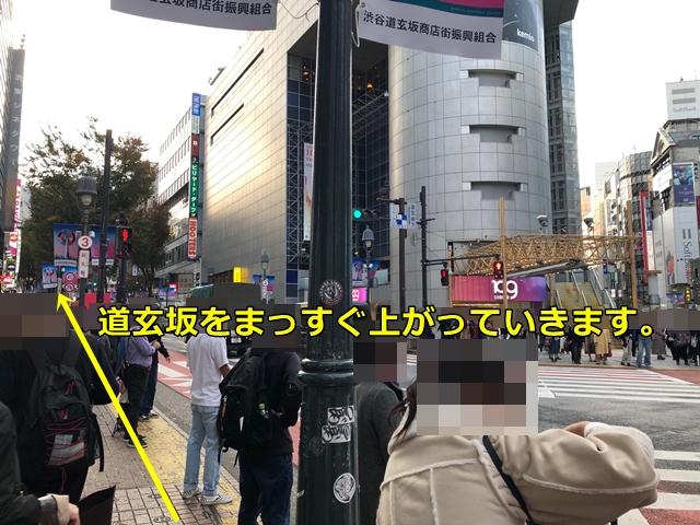 どんなときもwifi 渋谷への行き方2