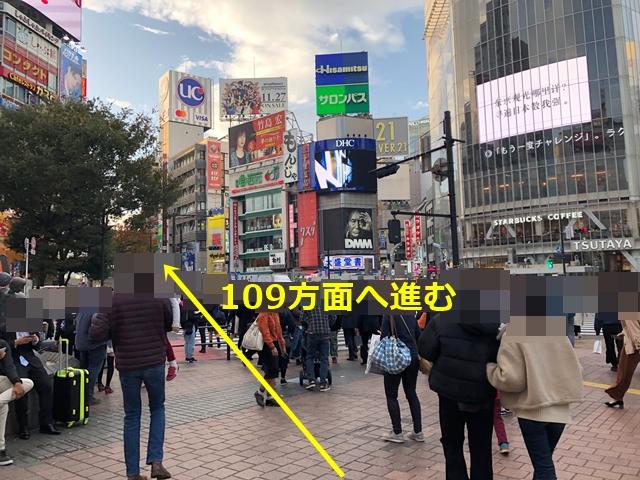 どんなときもwifi 渋谷への行き方1