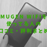 MUGEN WIFIを使ってる人の口コミ・評判