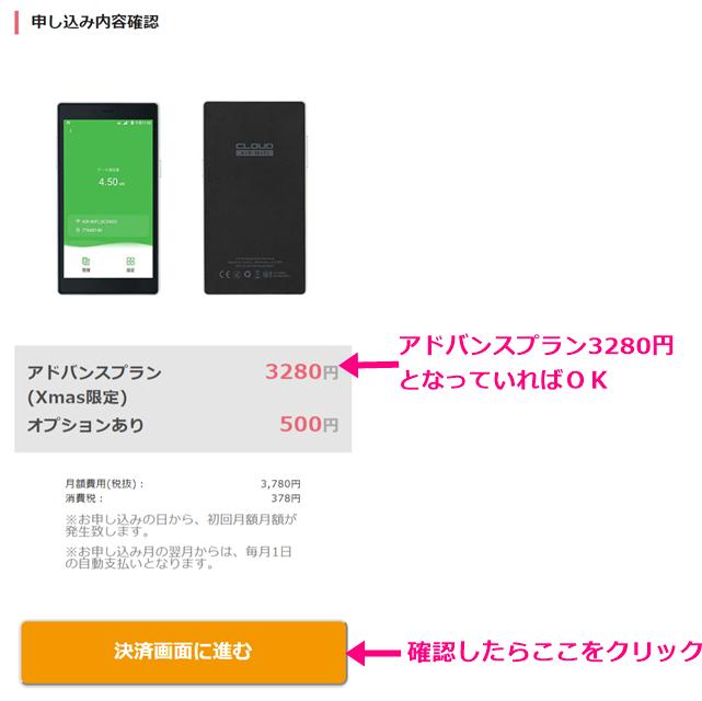 mugen wifi キャンペーン申込手順3