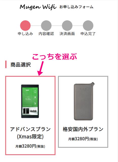mugen wifiキャンペーン申込手順2