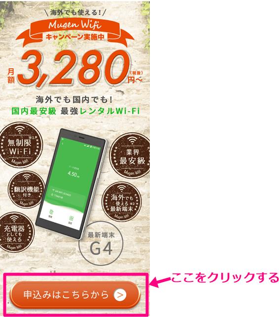mugen wifi キャンペーン申込手順1