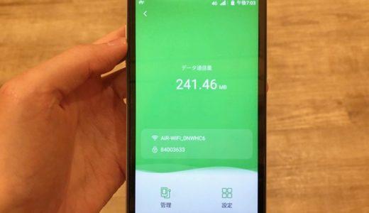 【2019.12/19まで】mugen wifiのキャンペーン情報!