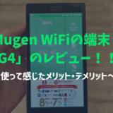 Mugen wifi G4