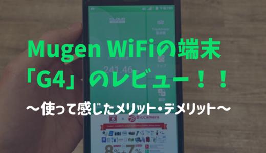 Mugen wifiアドバンスプランのG4をレビュー!速度や評判を詳しく解説!