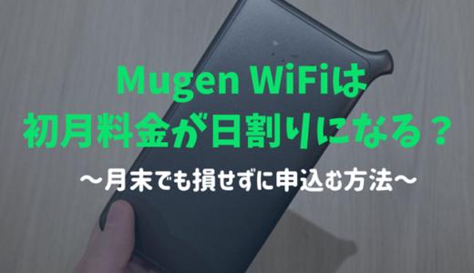 Mugen wifiは初月の料金が日割りになる?損しない申込み方法をガイド!