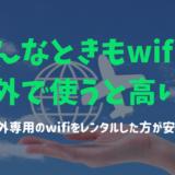 どんなときもwifi 海外