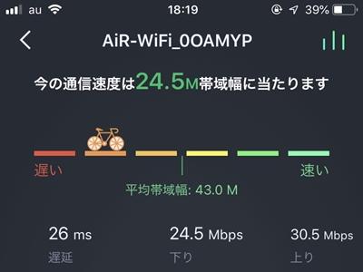 mugen wifi 18時