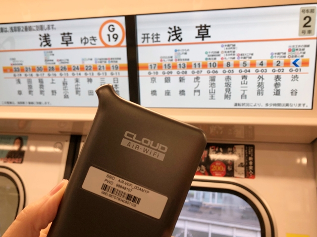 Mugen wifiの速度 地下鉄銀座線