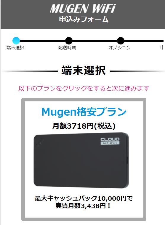 mugenwifi申込み画面