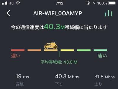 Mugen wifi 7時