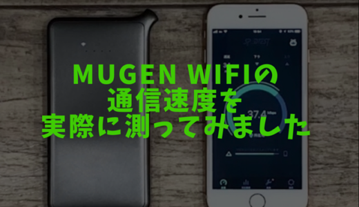 Mugen wifi(無限ワイファイ)の速度は?自宅や地下鉄などで実際測ってみた!
