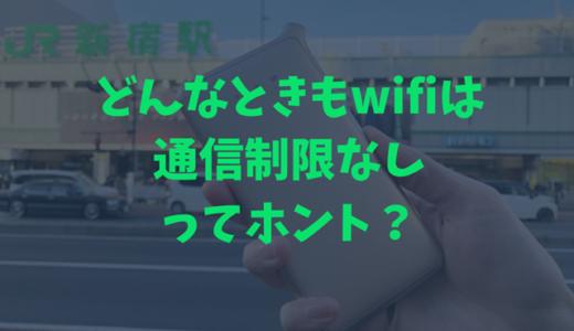 どんなときもwifiが通信制限なしってホント?無制限に使える理由は?