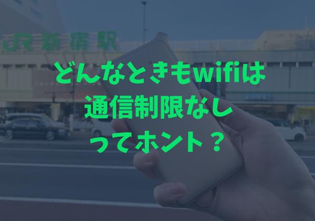 どんなときもwifi 通信制限