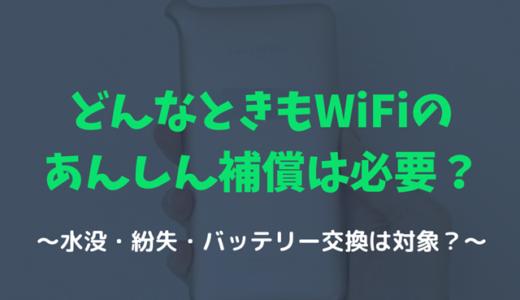 どんなときもwifiのあんしん補償は必要?水没・紛失・バッテリー交換は対象?