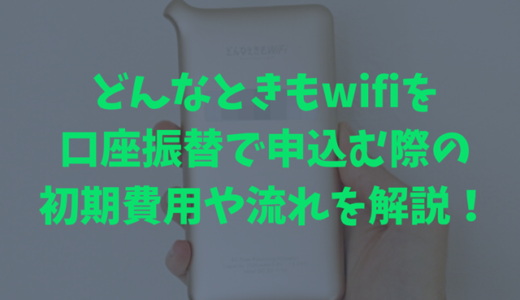 どんなときもwifi口座振替の審査の通過率は低い?日数・流れまで詳しく解説!