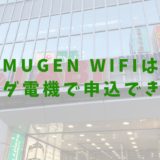Mugen wifi ヤマダ電機