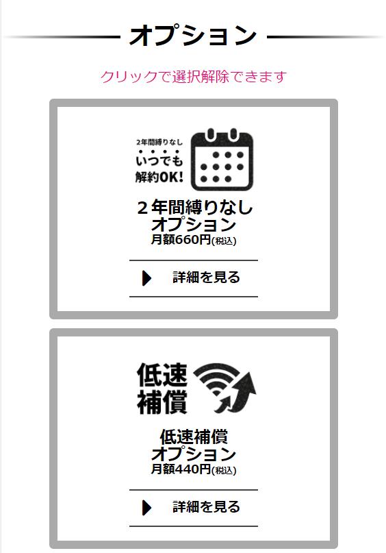 mugenwifiオプション選択画面