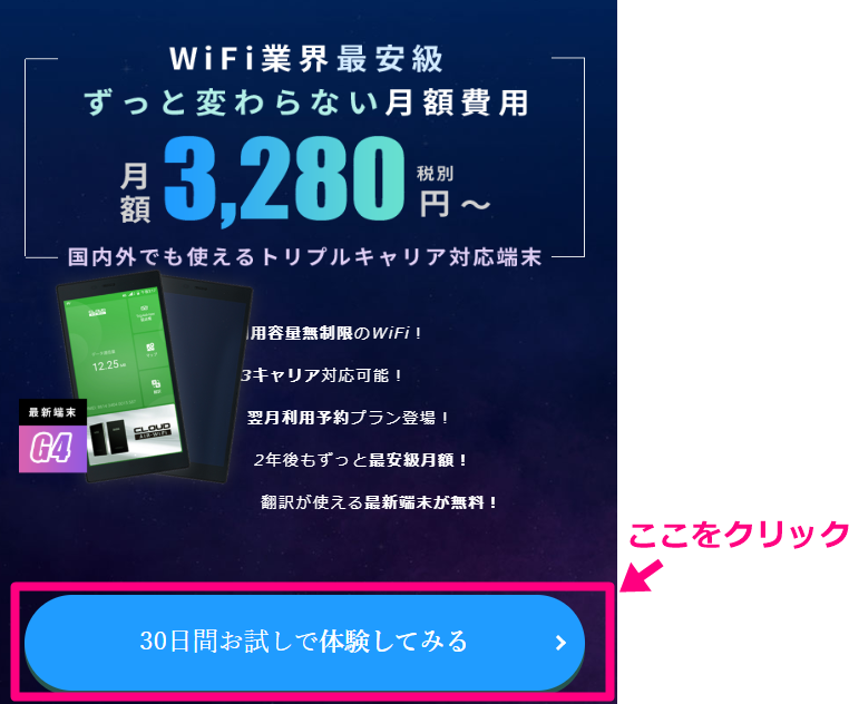 mugen wifi application1