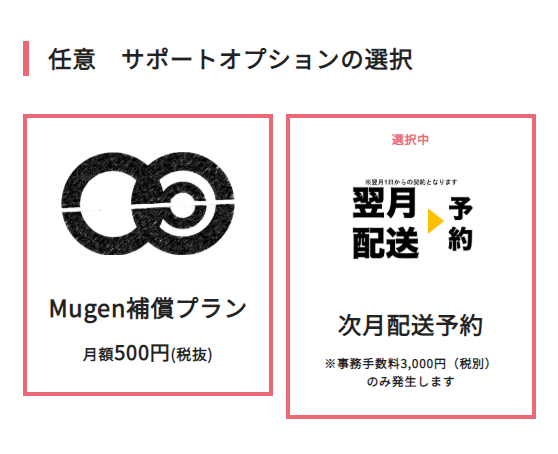 mugen wifi 申込3