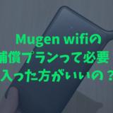 mugen wifiの補償プラン