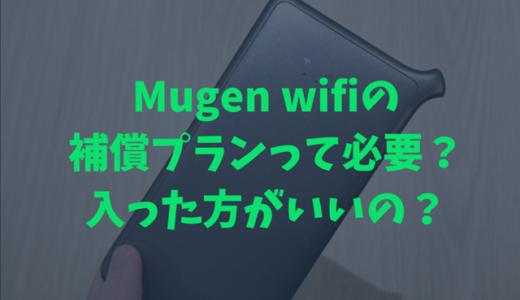 Mugen wifi(無限ワイファイ)の補償オプションは必要?水没・紛失・盗難には対応してる?