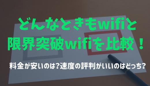 どんなときもwifiと限界突破wifiを比較!料金・速度の評判を比べました!