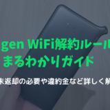mugen wifi 解約