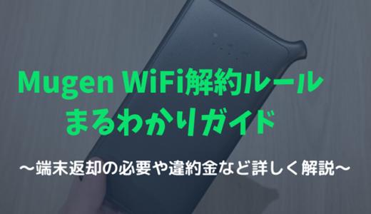 Mugen WiFiは解約時に端末の返却が必要?違約金などを詳しく解説
