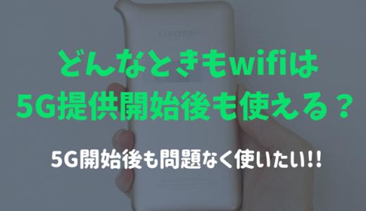 どんなときもwifiは5Gが提供開始された後も影響なく使えるのか!?