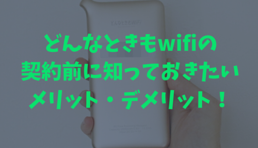 どんなときもwifiユーザーが語る契約前に知りたい4つのデメリット&メリット!