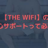 THE WiFiのWiFiの安心サポートは加入が必要なのか?紛失・水没・バッテリー交換はどうなる?