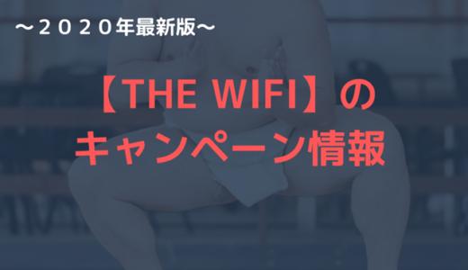 【最新】THE WiFi(どすごいWiFi)のキャンペーン情報!