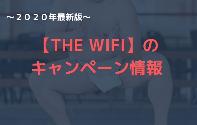 THEWIFI CAMPAIGH