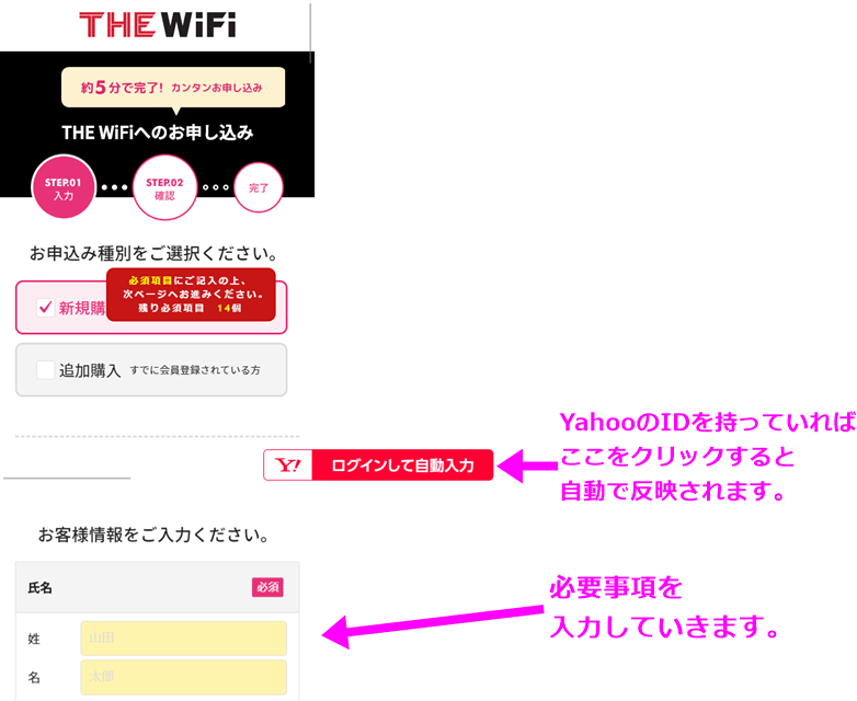 THEWiFi申し込み2