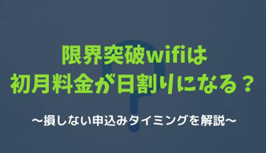 【今欲しい】限界突破wifiって契約した初月は日割りになる?損しない申込タイミングを解説