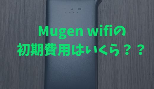 【これが全部】Mugen WiFiの初期費用(事務手数料)、初月の請求額を解説!