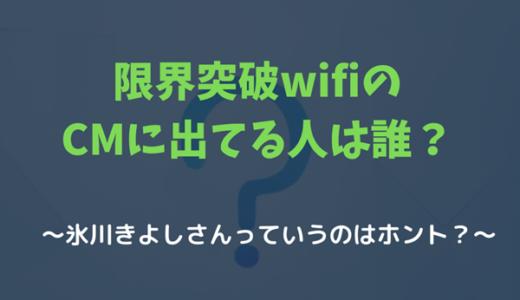 限界突破WiFiのCMに出てるのは誰!?氷川きよしさんっていうのはホント?