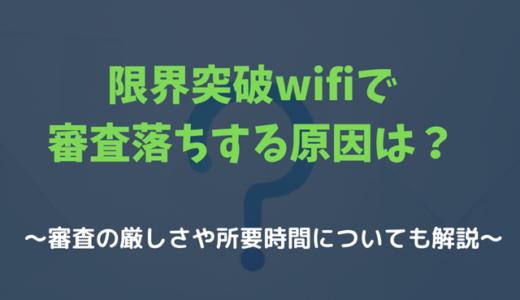 限界突破wifiの審査落ちする原因は?審査時間などを解説