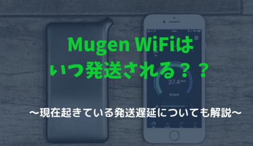 【緊急速報】Mugen wifiが届かない!発送遅延について解説!