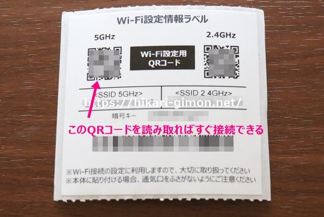 ソフトバンク光 接続用QR