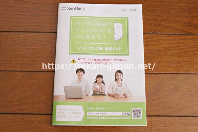 softbankhikari guide