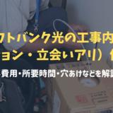 【画像付き】ソフトバンク光の工事内容(マンション・立会いアリ)を体験レポ!